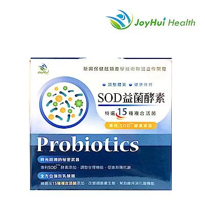 【健康進行式】SOD益菌酵素30包/盒