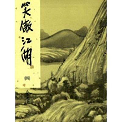 笑傲江湖(四)新修版