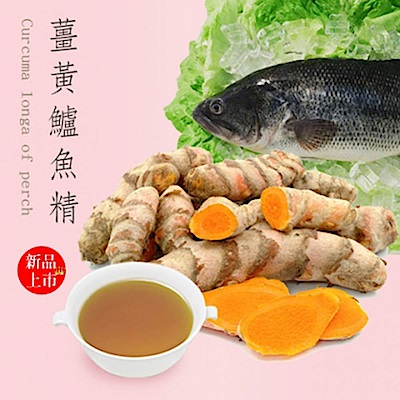 真食補 薑黃鱸魚精(70ml*15包/盒)