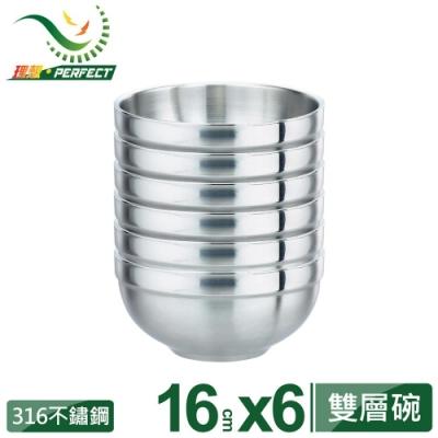 [PERFECT 理想] 極緻316雙層碗16cm 6入無蓋
