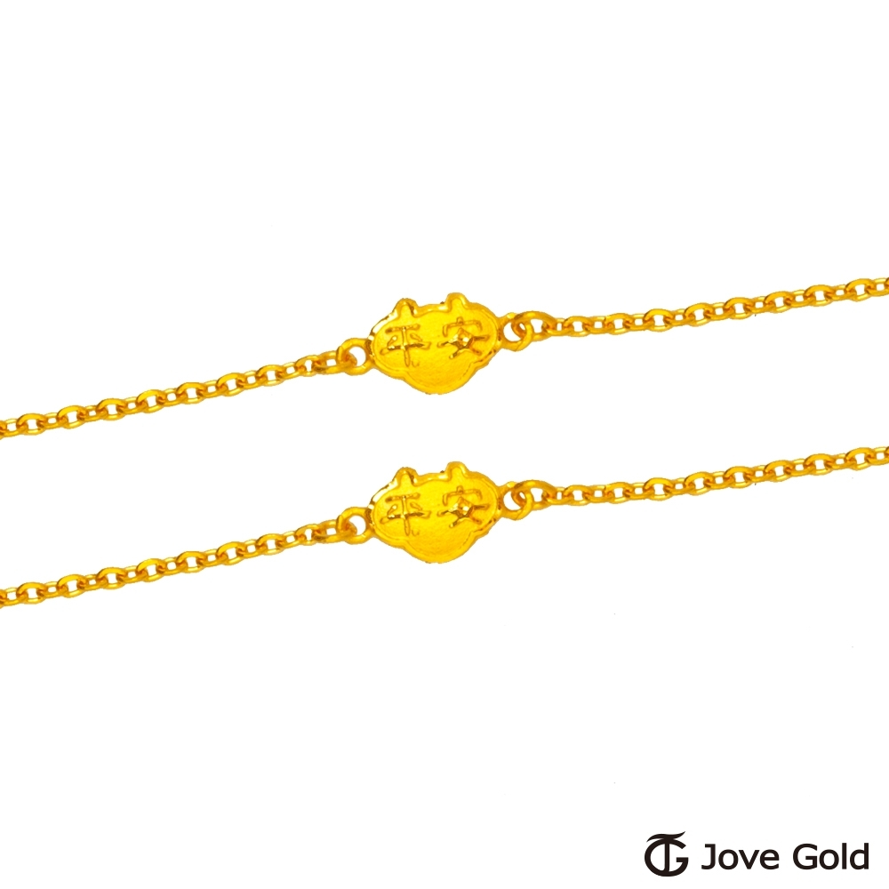Jove Gold 漾金飾 如意平安鎖成對黃金手鍊
