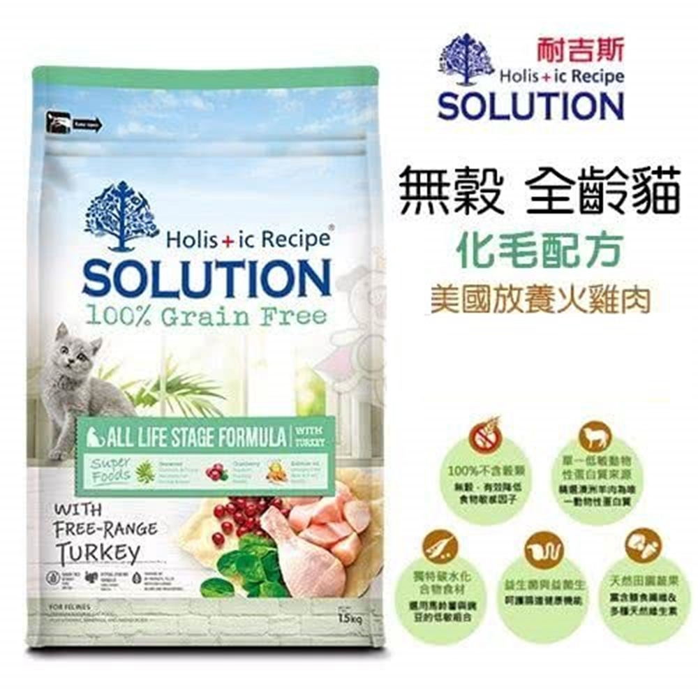 SOLUTION耐吉斯-無穀全齡貓化毛配方 33lbs(15kg) product image 1