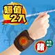 【JS嚴選】*鍺元素*台灣製高機能雙包覆護手腕(2入) product thumbnail 1