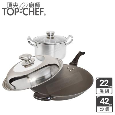 頂尖廚師 Top Chef 鈦合金頂級中華42公分不沾炒鍋 附鍋蓋(典藏湯鍋組)