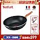 Tefal法國特福 閃曜系列28CM不沾小炒鍋(法國製)(快) product thumbnail 2