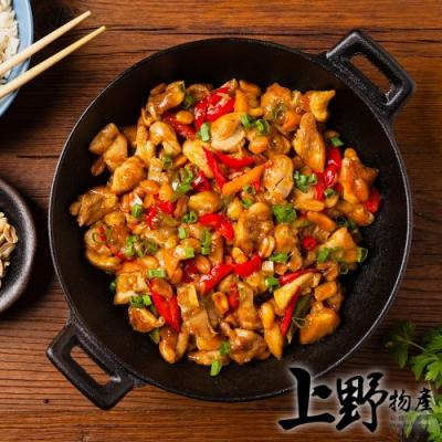 【上野物產】台灣美味鮮饌 宮保雞丁醬包 (165g±10%/包)x15包