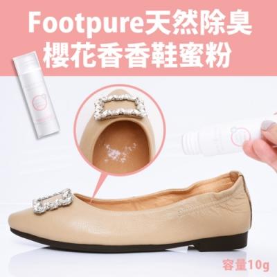 Footpure-天然除臭香香鞋蜜粉10g-櫻花