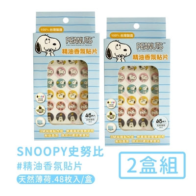 SNOOPY 抗菌香氛口罩貼片48入/盒-2盒組