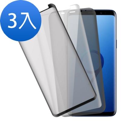 三星 S9+ 曲面 9H鋼化玻璃膜-超值3入組