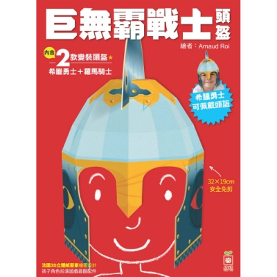 巨無霸戰士頭盔【內含兩款DIY變裝頭盔】