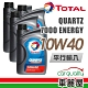 【TOTAL】7000 ENERGY 10W40 1L_四入組_機油保養套餐 product thumbnail 1