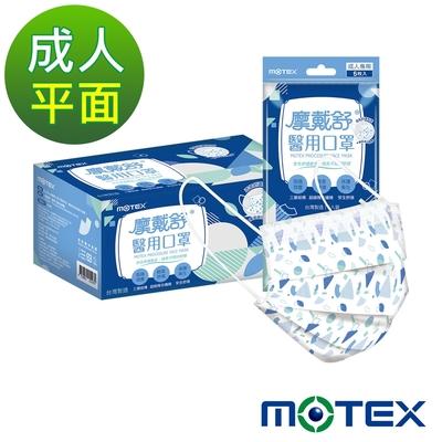 摩戴舒 醫用口罩(未滅菌)-平面成人口罩(5片/包 ,10包/盒)-簡約幾何