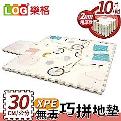 LOG樂格 XPE環保無毒巧拼地墊X10片 (每片30X30cmX厚2cm) 拼接墊