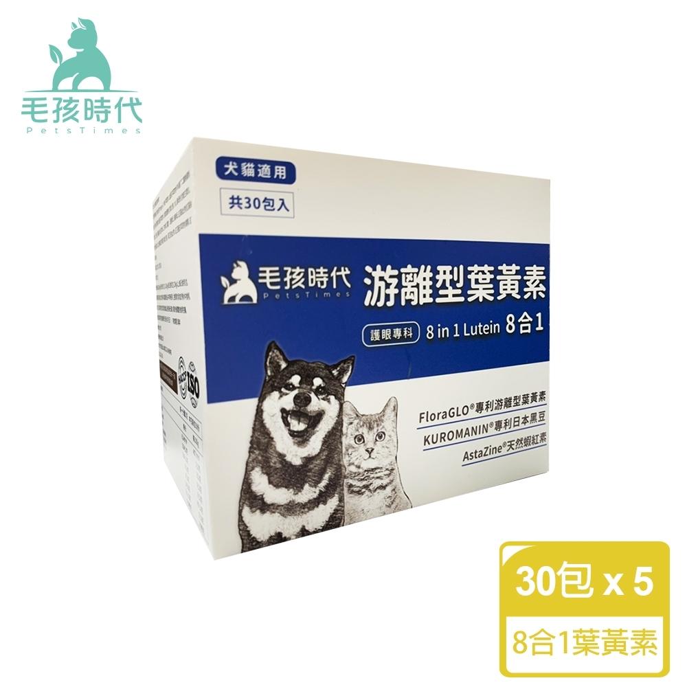 【毛孩時代】8合1游離型葉黃素x5盒(貓狗葉黃素 貓狗眼睛保健)