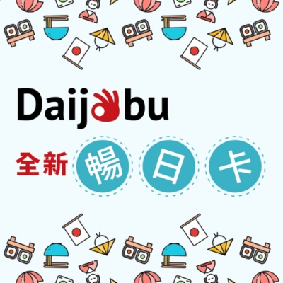 【Daijobu暢日卡】日本4天 4G高速上網 無限流量吃到飽(日本三大電信商資源共享)
