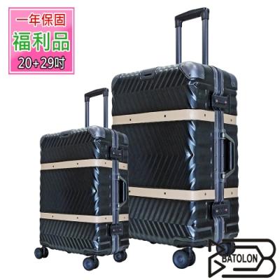 (福利品 20+29吋) 夢想啟程TSA鎖PC鋁框箱/行李箱 (尊爵灰)