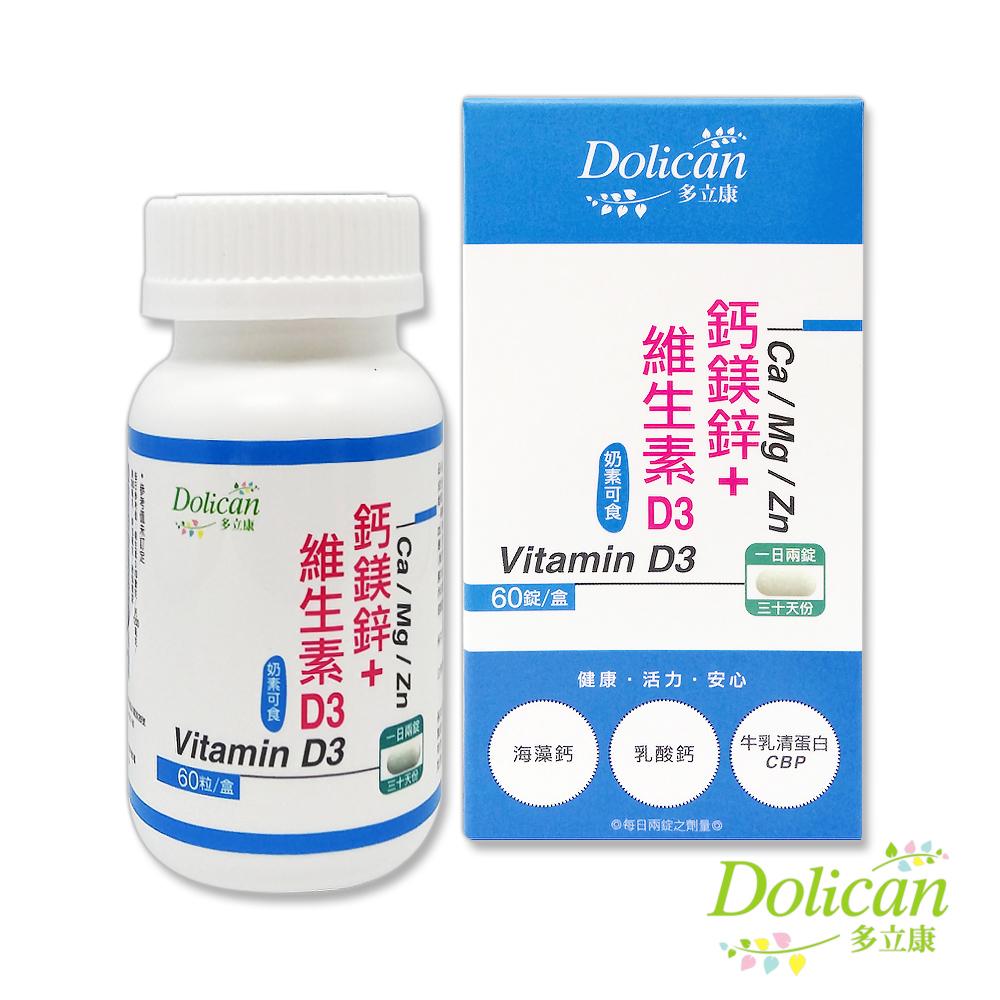 多立康 鈣鎂鋅+維生素D3(60粒/瓶)