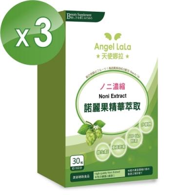 Angel LaLa天使娜拉 諾麗果精華(30粒/盒x3盒)