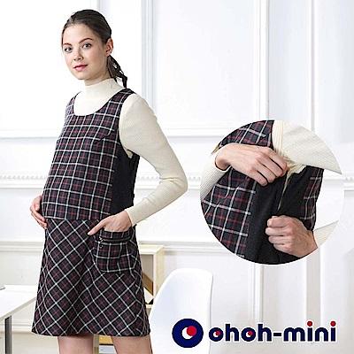 【ohoh-mini 孕哺裝】 學院格紋孕哺背心洋裝