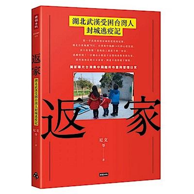 返家:湖北武漢受困台灣人封城逃疫記
