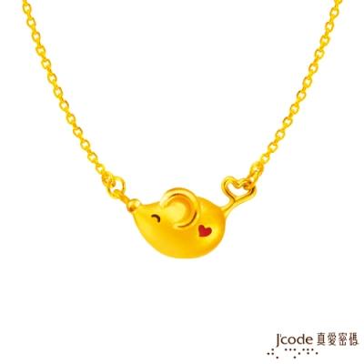 J code真愛密碼 鼠不盡的愛黃金項鍊
