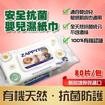 【ZAPPY抗菌濕巾】新加坡原裝進口。無香精低過敏性嬰兒抗菌濕紙巾(5包入/1包80片/現貨供應)