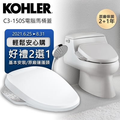 KOHLER C3-150S 電腦免治馬桶蓋(瞬熱出水/五檔溫控/不鏽鋼噴嘴)