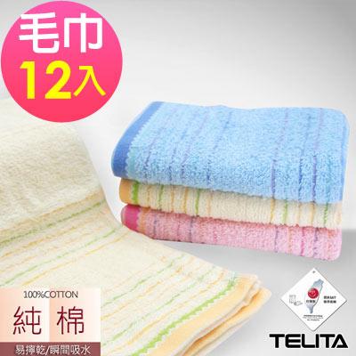 TELITA 波浪橫紋易擰乾毛巾(超值12入組)