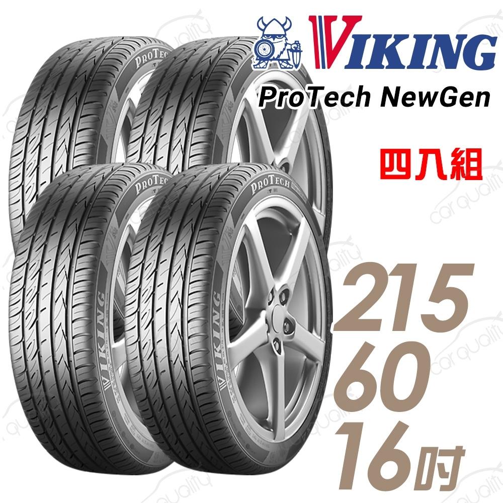 【維京】PTNG 濕地輪胎_送專業安裝_四入組_215/60/16 99V(PTNG)