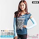 BeautyFocus  台灣製抗UV涼感運動袖套(加長款/水藍)