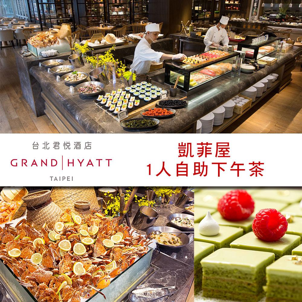 台北君悅酒店 凱菲屋平日下午茶自助餐單人券(2張) @ Y!購物