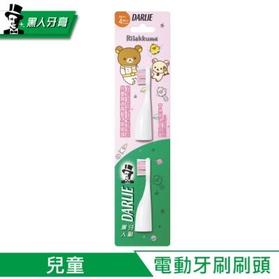 黑人 拉拉熊造型兒童電動牙刷替換刷頭(粉2入)