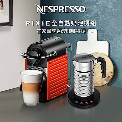 Nespresso 膠囊咖啡機 Pixie 咖啡機 Aeroccino4 全自動奶泡機組合(Pixie 2色可選)