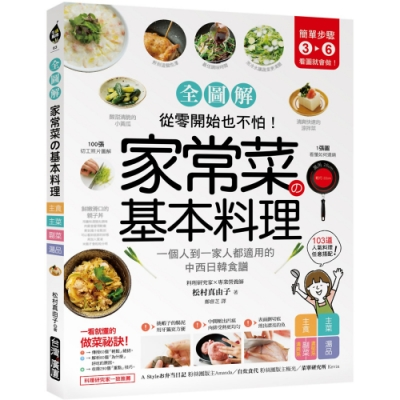 家常菜の基本料理【全圖解】:簡單3-6步驟,一個人到一家人都適用的103道中西日韓食譜