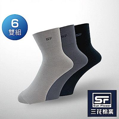 Sun Flower三花 三花無痕肌1/2男女適用襪.襪子(6雙組)