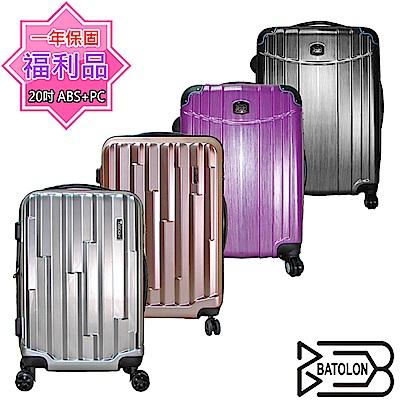 (福利品 20吋)  PC混款TSA鎖硬殼箱/行李箱