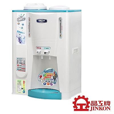 晶工牌 10.5L溫熱全自動開飲機 JD-3677 節能
