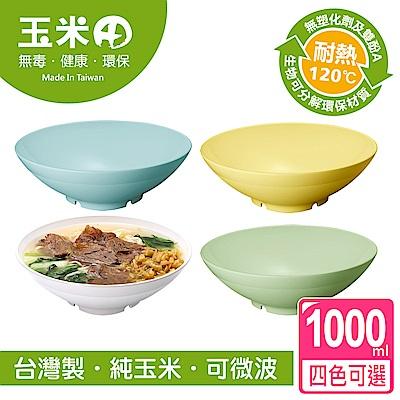 【玉米田】1000ML拉麵碗-4色可選