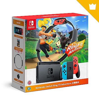 [新品上市]Nintendo Switch主機 + 健身環大冒險同捆組