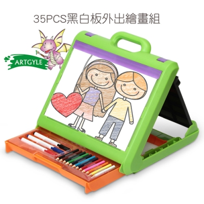 【ARTGYLE】系列 35PCS黑白板外出繪畫組 (35件/組)(買一送一)