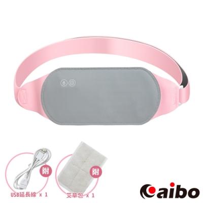 熱敷按摩 USB暖宮腰帶(三檔調溫/三檔震動)