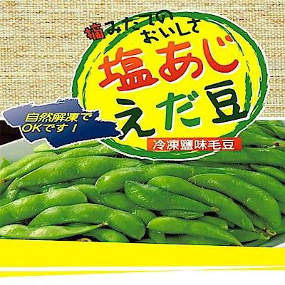 任選_禎祥 A級鹽味毛豆(300g/包)