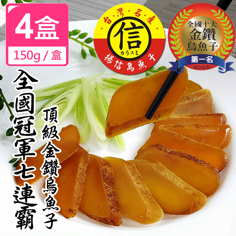 (揚信) 一口吃 台灣第一名頂級金鑽烏魚子燒烤即食包4盒(150g/盒) @ Y!購物
