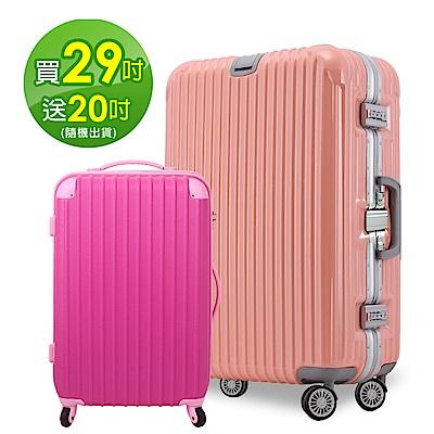 LETTi 強勢迷幻 29吋鏡面鋁框行李箱送20吋硬殼拉鍊行李箱【隨機出貨】(粉色)