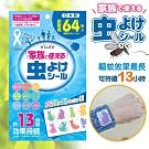 日本e'cute 防蚊貼片 64張
