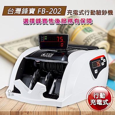 台灣鋒寶 FB-202攜帶型台幣專用點驗鈔機