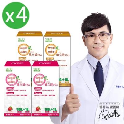 悠活原力 LP28敏立清Plus益生菌-精選四入組(30條/盒)