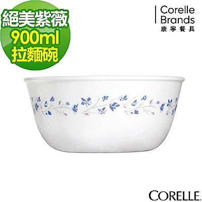 CORELLE康寧 絕美紫薇900ml拉麵碗