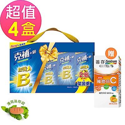 【克補】B群+鋅加強錠禮盒(180錠x4盒)+善存維他命C甜嚼錠30錠
