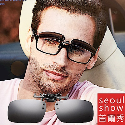seoul show首爾秀 方形近視夾片掛片 太陽眼鏡墨鏡UV400180度可掀式 黑色